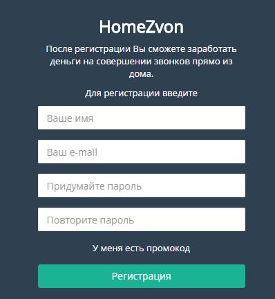 Регистрация в сервисе HomeZvon