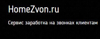Сервис заработка HomeZvon