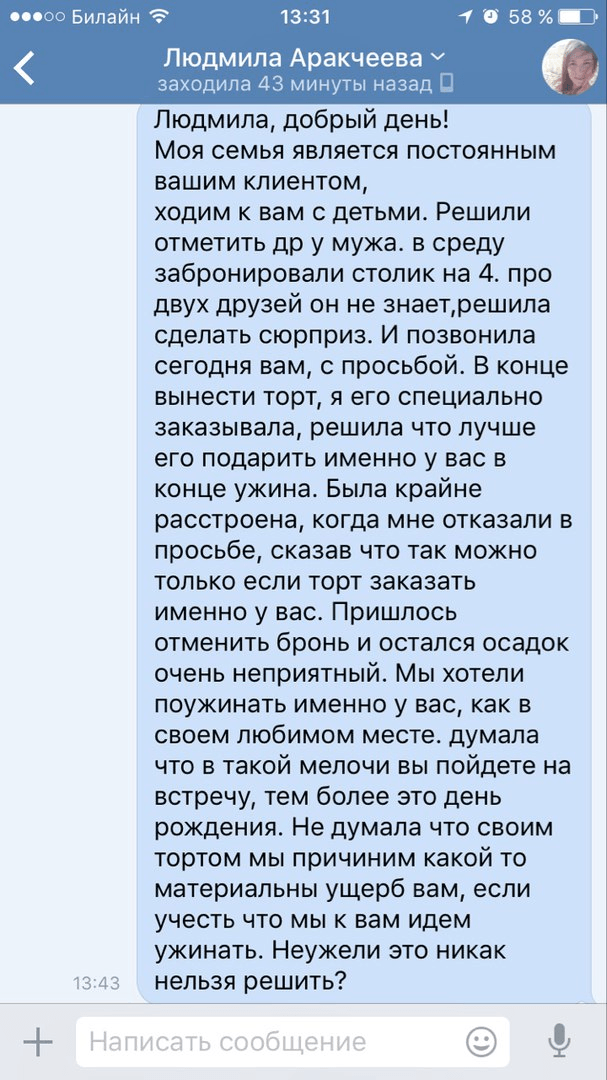 "Переписка с сотрудником кафе ""Олива"""