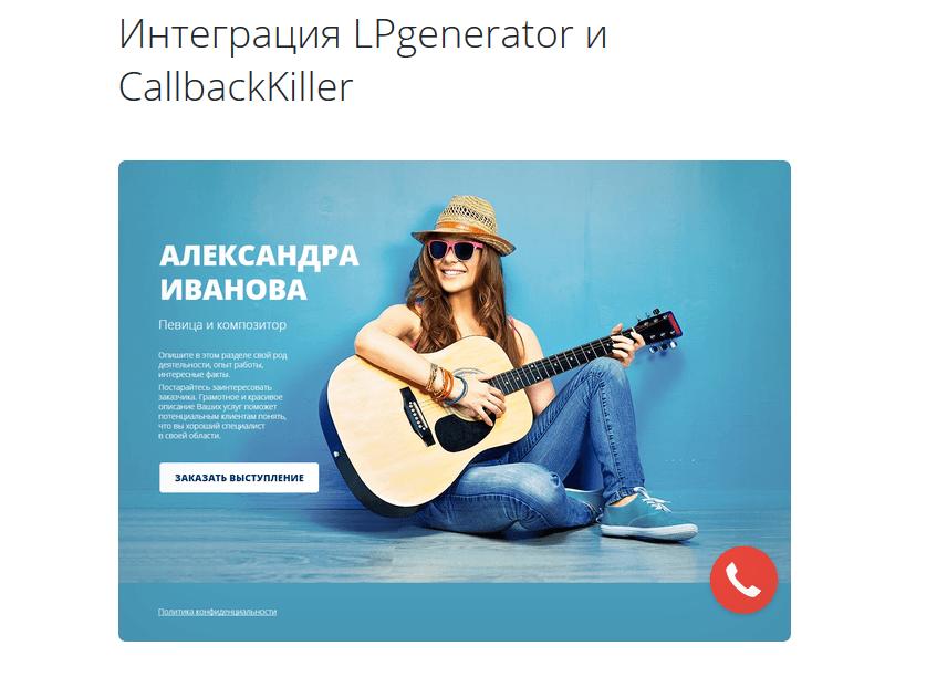 скриншот: Интеграция LPgenerator и CallbackKILLER