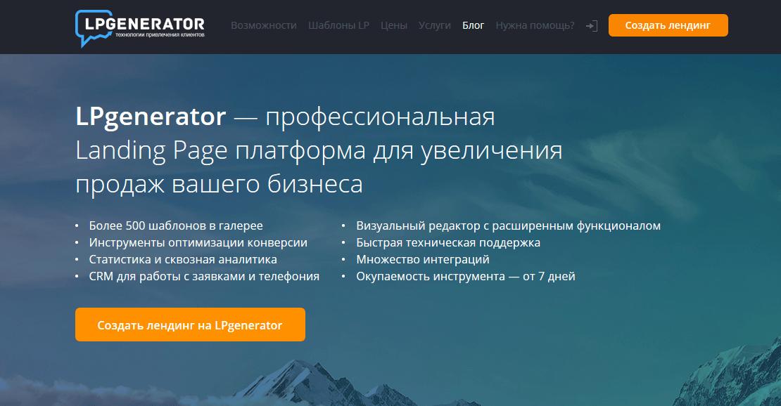 Профессиональная Landing Page платформа