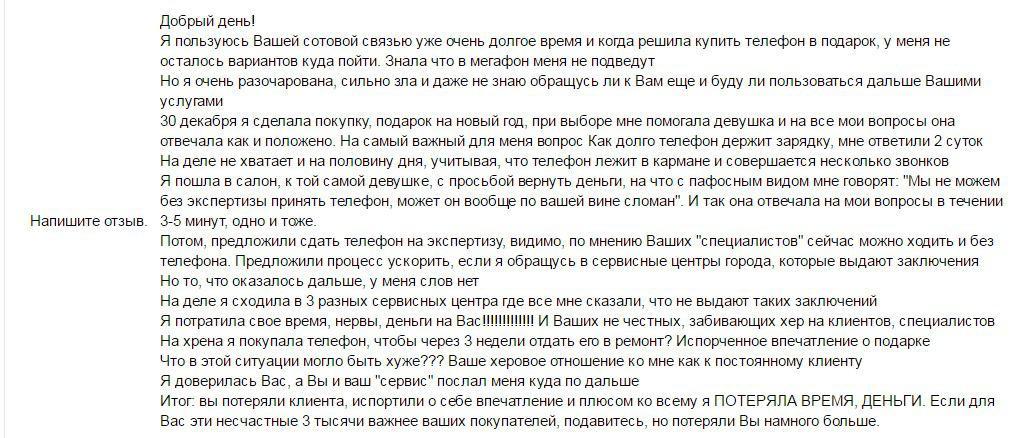 """скриншот переписки с сотрудником """"Мегафона"""""""