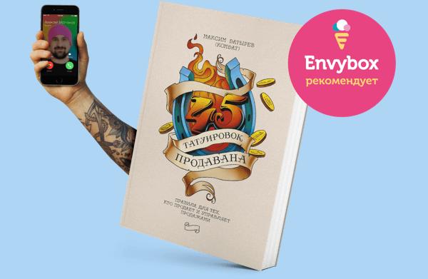 45 татуировок менеджера скачать бесплатно pdf