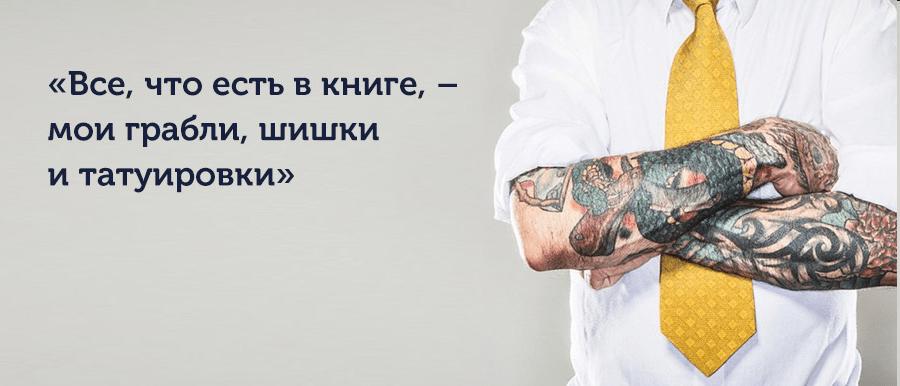 """цитата из книги """"45 татуировок менеджера"""""""