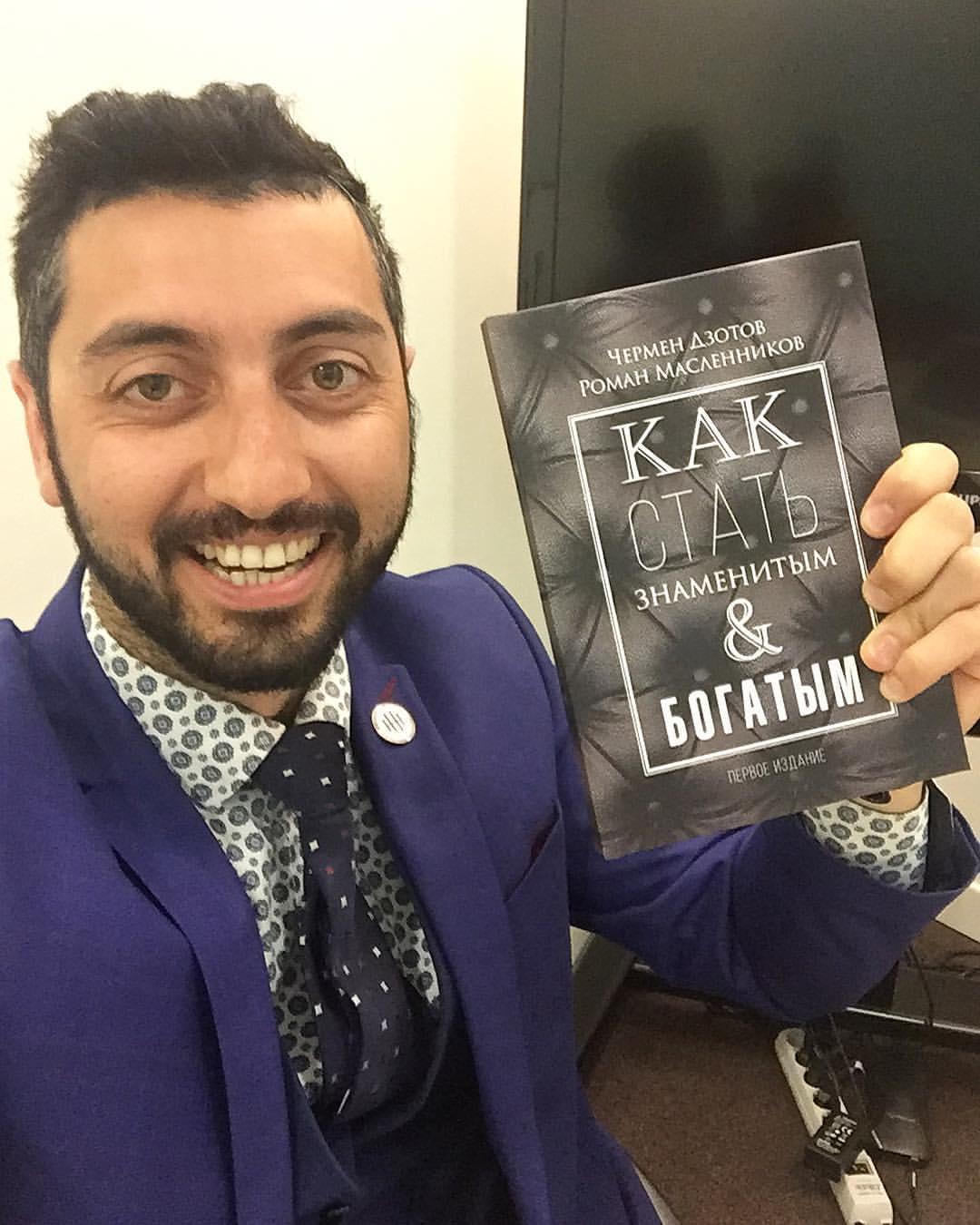 """книга Чермена Дзотова """"Как стать знаменитым и богатым"""""""