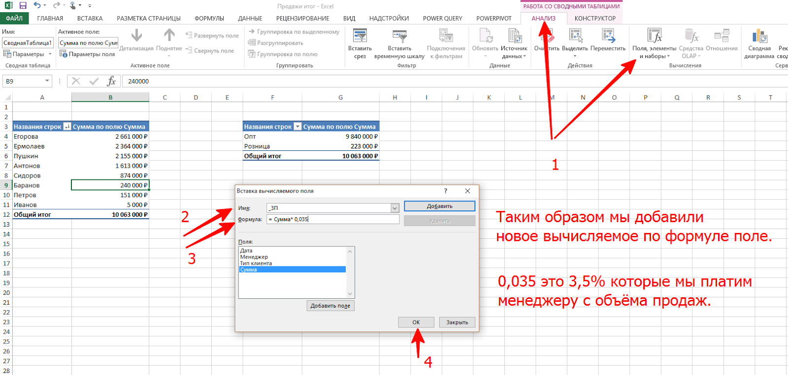 редактирование сводной таблицы в Excel