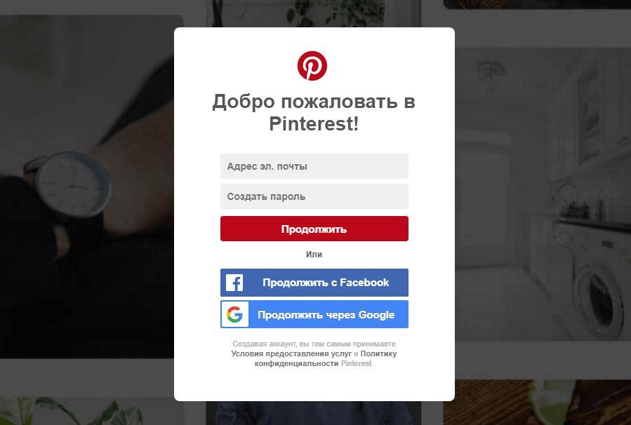 Регистрация на сервисе Pinterest