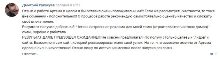 Отзыв на сайте