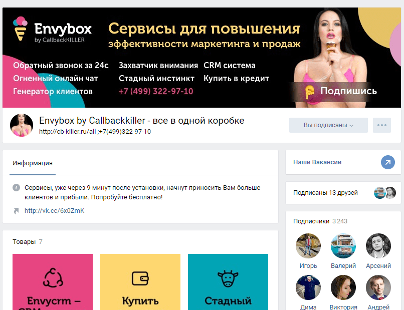 Группа Envybox by Callbackkiller