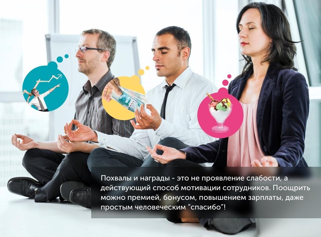 Похвалы и награды - это не проявление слабости, а действующий способ мотивации сотрудников.