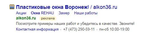 Пластиковые окна Воронеж