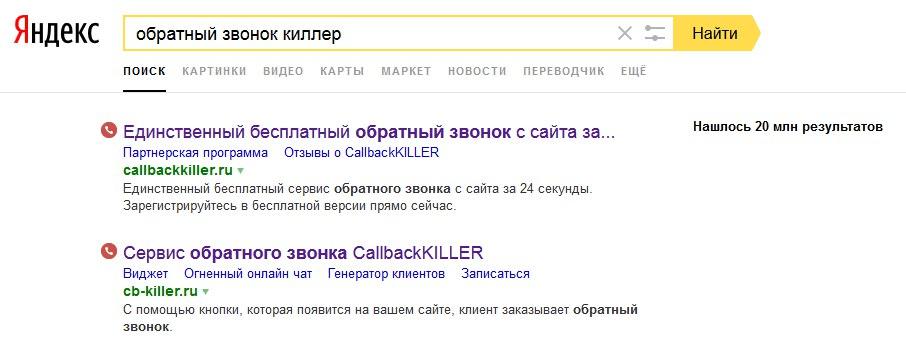 Название и описание сайта в поисковой выдаче