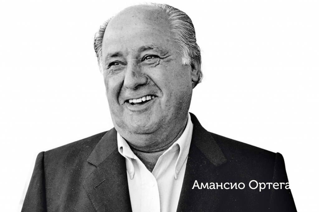 Амансио Ортега предприниматель