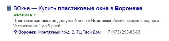 """запрос - """"купить пластиковые окна в Воронеже"""""""