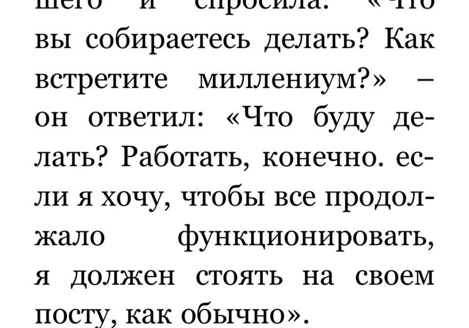 """Цитата из книги """"Феномен Zara"""""""