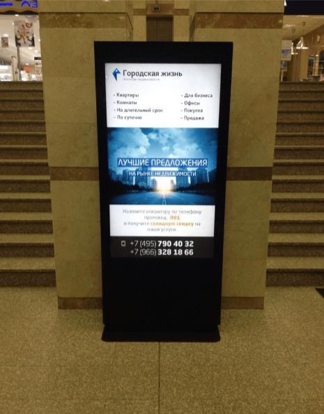 Реклама в ТЦ