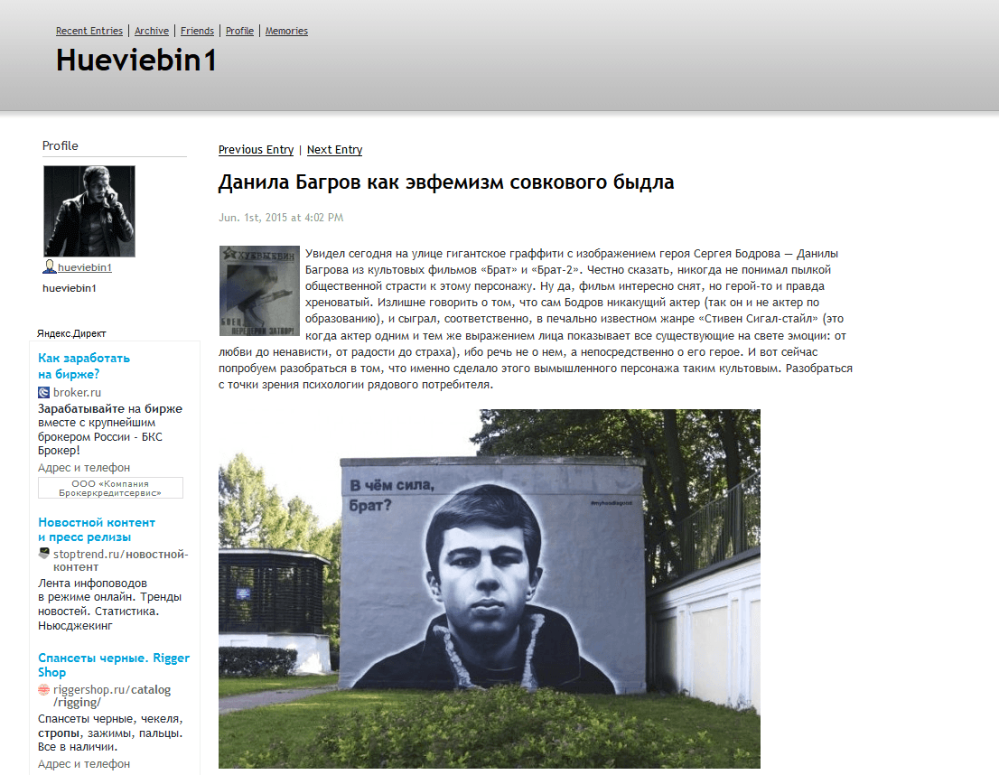 """""""Данила Багров как эвфемизм совкового быдла"""""""