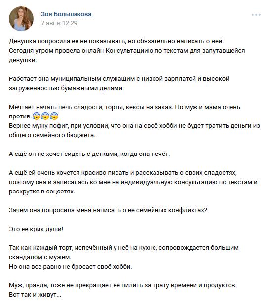"""""""Школу блогеров"""" Зои Большаковой"""