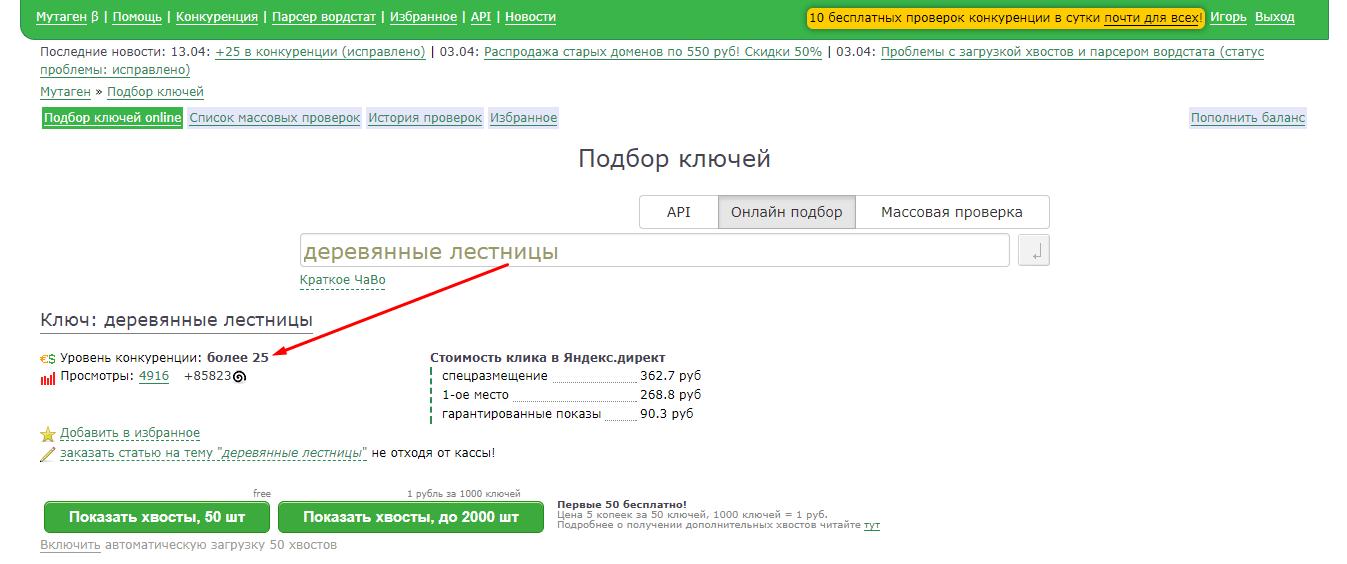 """Сервис """"Мутаген"""""""