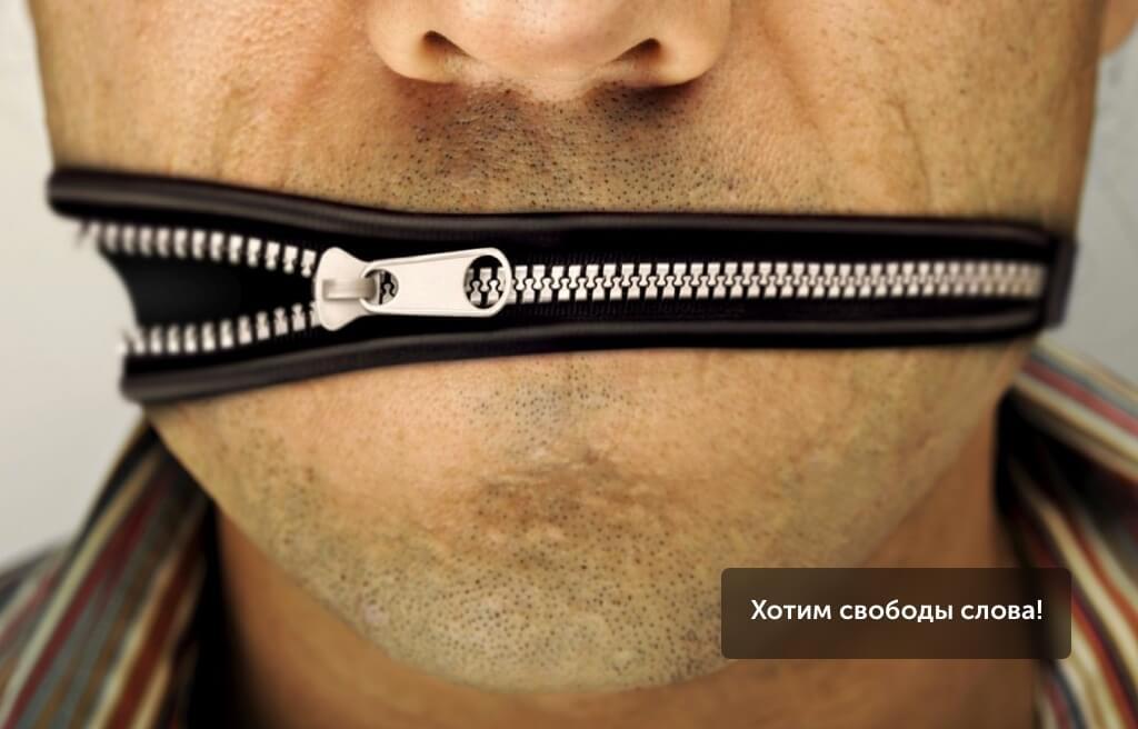 Хотим свободы слова