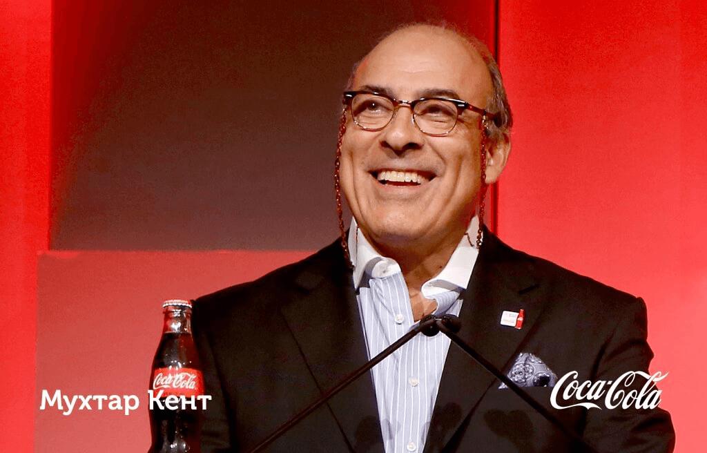 Мухтар Кент, глава Coca-Cola