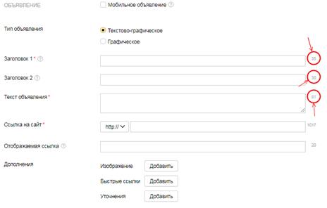 Яндекс.Директ: Заголовок расширился с 33 до 35 символов