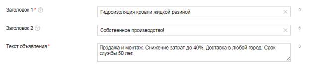 Яндекс.Директ: Появился ВТОРОЙ заголовок на 30 символов