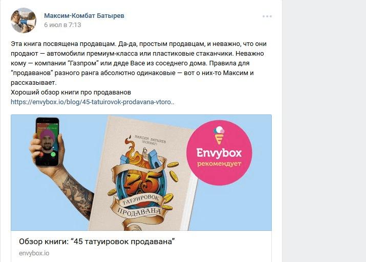 45 татуировок продавана. Максим Батырев