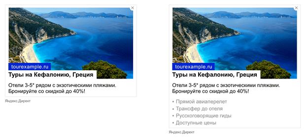 Возможность добавлять уточнения в текстово-графических объявлениях в РСЯ