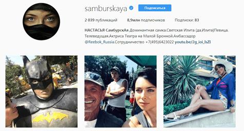 Аккаунт Настасьи Самбурской