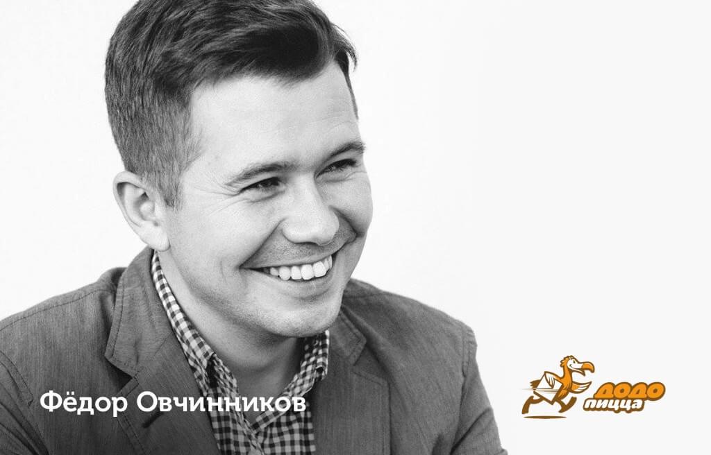 Фёдор Овчинников, создатель «Додо Пицца»