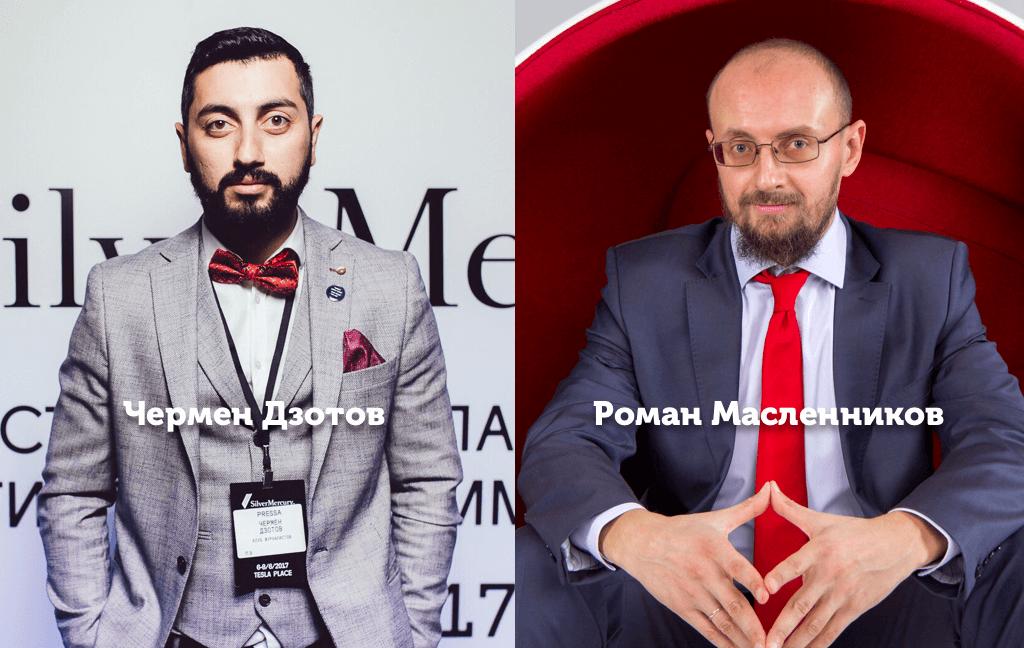 Чермен Дзотов и Роман Масленников