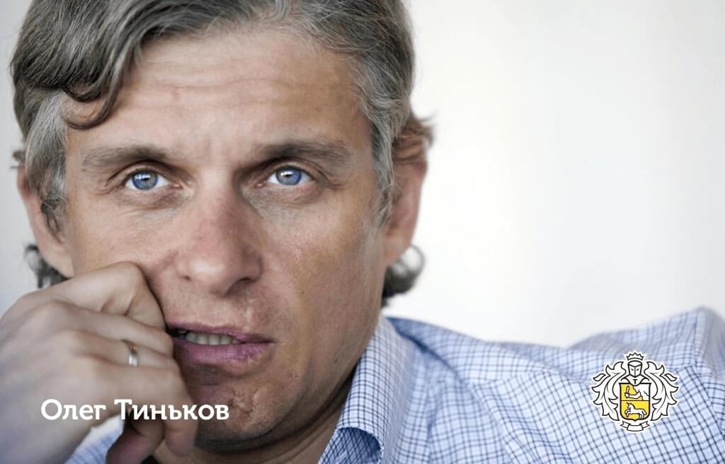 """Олег Тиньков, создатель бренда """"ТинькоФФ"""""""