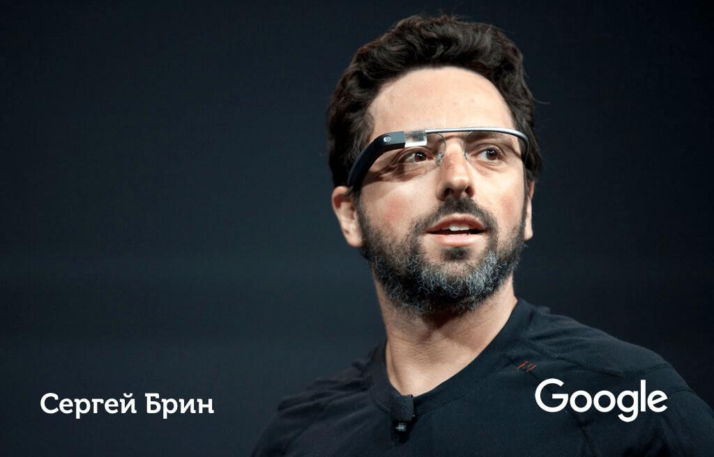 Сергей Брин, создатель Google
