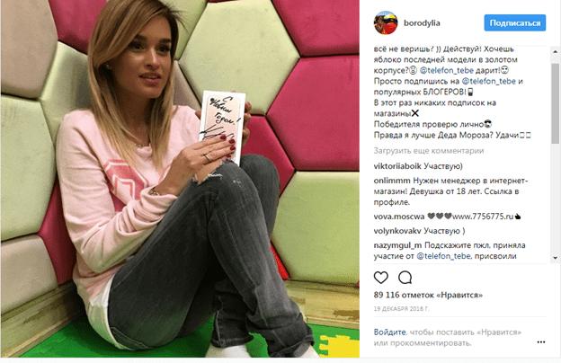 Ксения Бородина просит за «гивы» полмиллиона рублей