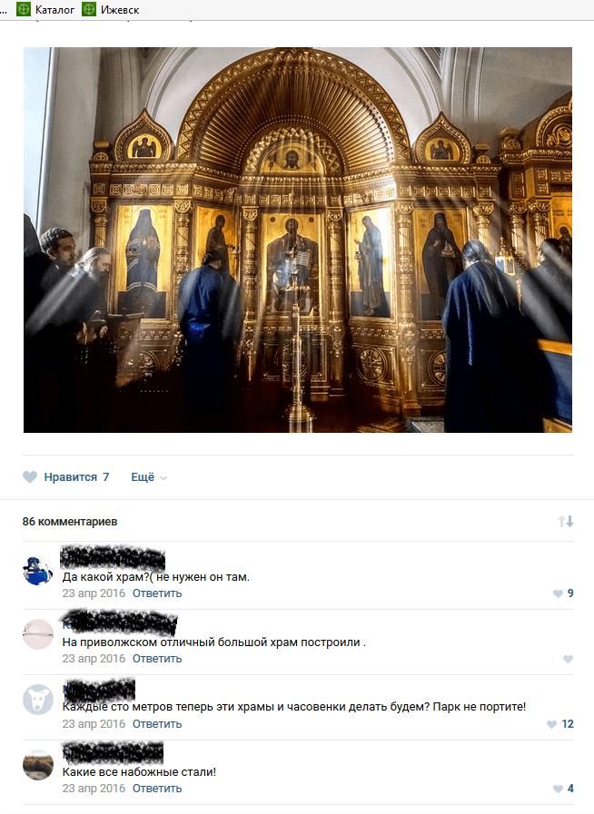 Нужно больше храмов!