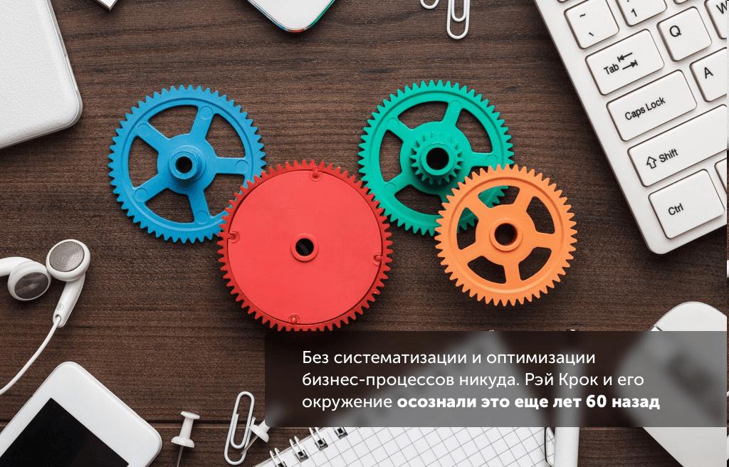 без систематизации и оптимизации бизнес-процессов никуда.
