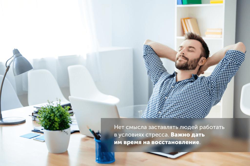 Нет смысла заставлять людей работать в условиях стресса
