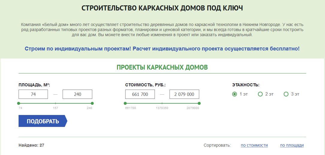 Онлайн-калькулятор, расчет стоимости