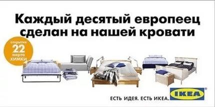 Каждый десятый европеец сделан на нашей кровати