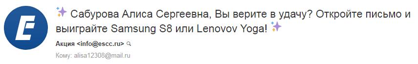 Рассылка от сайта дистанционного обучения «ЕШКО»