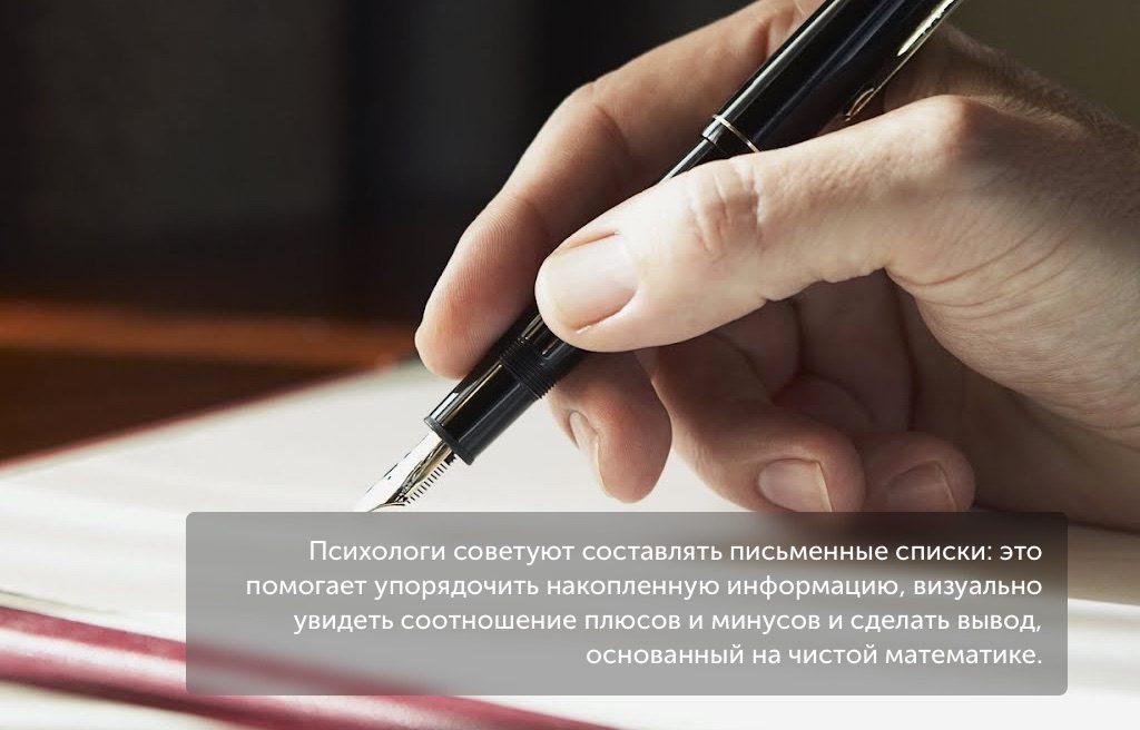 Психологи советуют составлять письменные списки