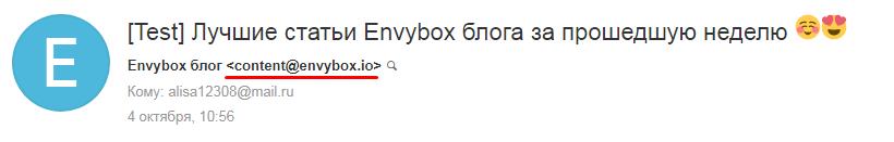 Тестовое письмо подписчикам Envybox блога