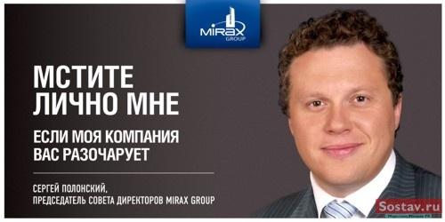 """Сергей Полонский: """"Мстите лично мне"""""""