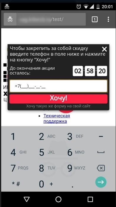 Генератор клиентов: возможность вызова цифровой клавиатуры