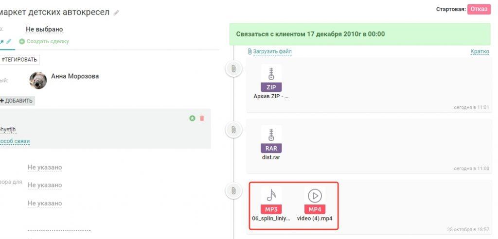 редизайн значков и иконок в EnvyCRM