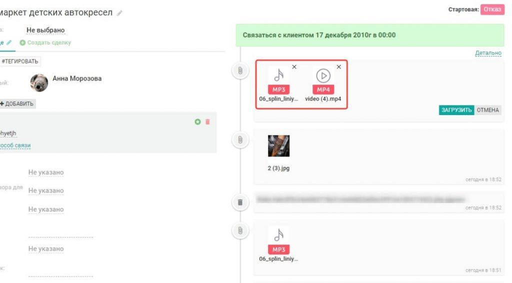 возможность загрузки файлов mp3 и mp4 в карточку сделки