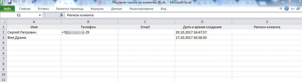 Доработана выгрузка заявок из EnvyCRM в Exel