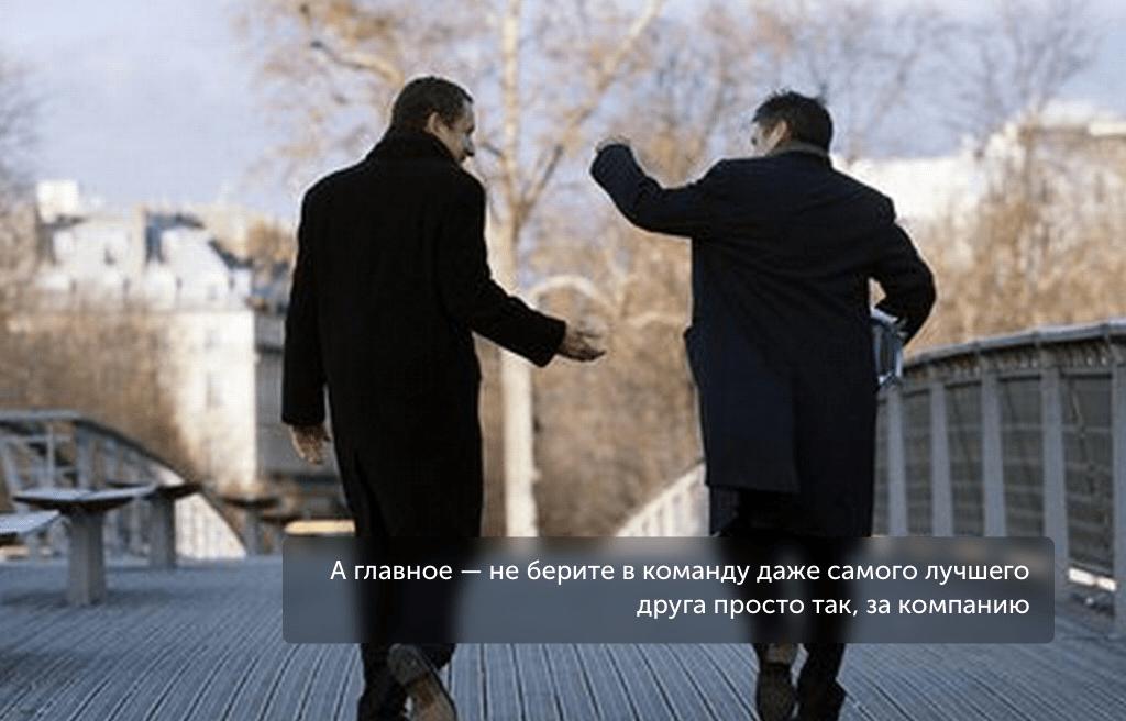 Как делать бизнес с другом