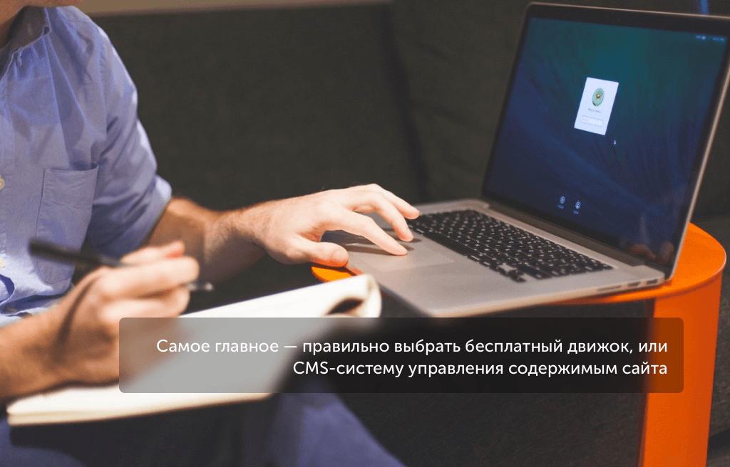 Самое главное - правильно выбрать бесплатный движок, или CMS-систему управления содержимым сайта.